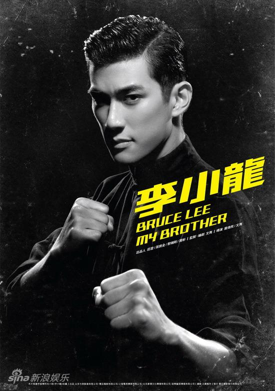 Bruce Lee, My Brother (subita) (2010)
